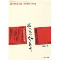 【二手旧书9成新】亲爱的孔子老师 吴甘霖 9787506345422 作家出版社