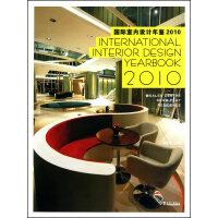 国际室内设计年鉴2010⑤售楼中心、样板房、住宅