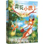 卖花小鹿(手绘插图,教育部统编《语文》推荐阅读,与教材无缝对接)
