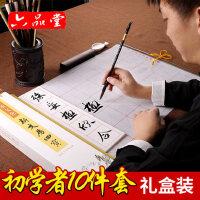 六品堂毛笔字帖水写布初学者练习文房四宝成人小学生书法楷书套装