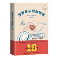 世界尽头的咖啡馆 心理自助经典读本 人生哲学 心理自助 果麦图书