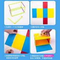 正方体长方体拼接框架搭建棍棒几何体棱长表面积展开图磁性模型立体几何模型