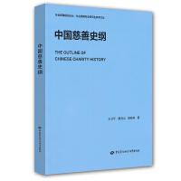 中国慈善史纲