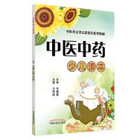中医中药少儿读本・中医药文化启蒙教育系列丛书