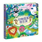尤斯伯恩玩具书·奇妙发声书·动物园里谁在演