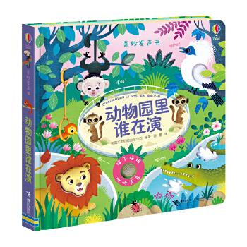 尤斯伯恩玩具书·奇妙发声书·动物园里谁在演 英国Usborne权威出品,专为0—3岁宝宝设计,5个精美场景,10种逼真音效,丰富的模切图形,让孩子接受视、听、触摸全感官刺激,收获不同的阅读体验。