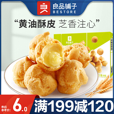 良品铺子 奶油夹心泡芙60gx1盒 脆皮泡芙球网红饼干零食小吃