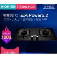 【支持礼品卡】viomi/云米 JZT-VG701 云米互联网燃气灶Power5.2 5200kw