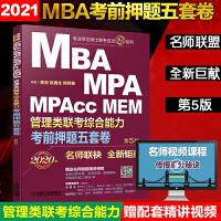 陈剑赵鑫全2020MBA联考冲刺试卷 考前预测五套卷 199管理类联考综合能力 MBA MPA MPAcc全真模拟5套