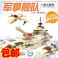COGO积高积木拼装军事模型航母部队拼插儿童益智玩具男孩3-6周岁