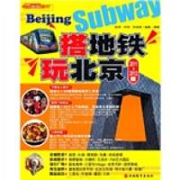 搭地铁玩北京2011-2012版 张琦 等 9787563719198