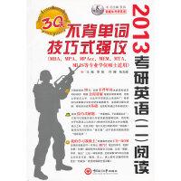 2013考研英�Z(二)��x30天不背�卧~技巧式��攻