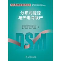 电力需求侧管理系列丛书 分布式能源与热电冷联产