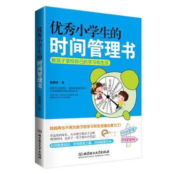 优秀小学生的时间管理书:教孩子掌控自己的学习和生活(pdf+txt+epub+azw3+mobi电子书在线阅读下载)