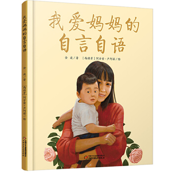 我爱妈妈的自言自语母爱主题图画书,适合亲子共读。启发诗心的童诗绘本,赞颂母爱的隽永之歌。让孩子在生活的苦难中体味母爱的温暖与坚强,让孩子学会爱与感恩亲情。浙江师范大学教授方卫平暖心推荐!