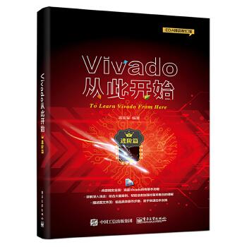 Vivado从此开始(进阶篇)(pdf+txt+epub+azw3+mobi电子书在线阅读下载)