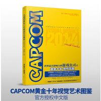 《CAPCOM黄金十年视觉艺术图鉴》官方授权中文版 现货