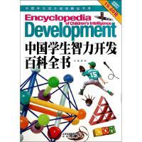 中国学生智力开发百科全书/中国学生成长阅读精品书系