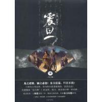 【二手书旧书9成新】《震旦.3.龙之鳞》凤歌长江出版社