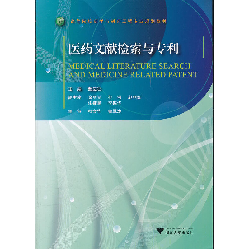 医药文献检索与专利