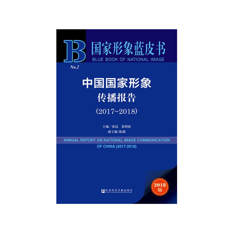 国家形象蓝皮书:中国国家形象传播报告(2017~2018)