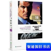 """【旧书二手书9成新】一本书读懂""""007"""":英、汉(50 年英雄传奇,美人永相伴。看铁打"""