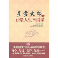 【正版二手书9成新左右】星云大师的15堂人生幸福课 星云心语 北京理工大学出版社