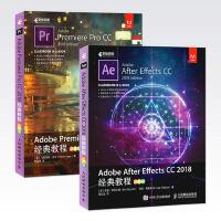 Adobe After Effects CC 经典教程2018 Adobe Premiere Pro CC 2018