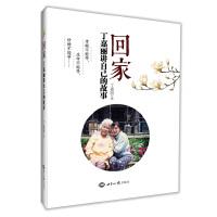 【二手书8成新】回家:丁嘉丽讲自己的故事 丁嘉丽 9787501247936
