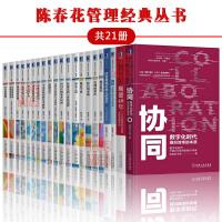 陈春花管理经典丛书(共21册)管理的常识 经营的本质 协同 顺德40年 激活组织 个体 从理念到行为习惯 企业经营管理