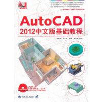 AutoCAD 2012中文版基础教程(1DVD)(大陆万册畅销CAD图书《AutoCAD 2011中文版基础教程》升