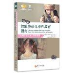 智能障碍儿童性教育指南