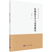 范祖禹生平与史著研究