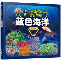 让孩子着迷的第一堂自然课――蓝色海洋
