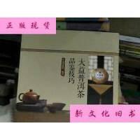 【二手旧书9成新】大益普洱茶品鉴技巧 /吴远之主编 中国书店