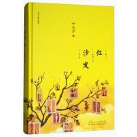 【二手旧书9成新】红沙发-叶兆言 山东人民出版社-9787209113656