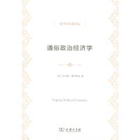 通俗政治经济学(经济学名著译丛) 商务印书馆