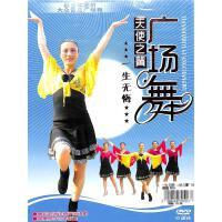 一生无悔-天使之翼广场舞(双碟装)DVD