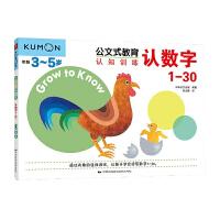 葫芦弟弟KUMON公文式教育认知训练认数字1-30日本KUMON幼儿数学启蒙3-5岁益智数字游戏书学前班数学题儿童早教书