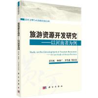 旅游资源开发研究――以河南省为例