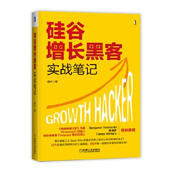 硅谷增长黑客实战笔记(pdf+txt+epub+azw3+mobi电子书在线阅读下载)
