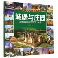 城堡与庄园(最让建筑师沉思的32个古堡)/环球建筑巡礼系列