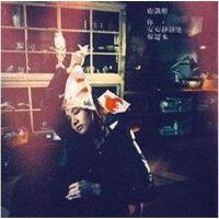 皇冠正版现货:卢凯彤 你安安静静地躲起来2CD第二张国语专辑