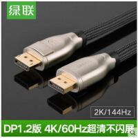 支持礼品卡支付 绿联镀金 dp线4K高清144Hz电脑连接线戴尔公对公1.2版dp显示器线