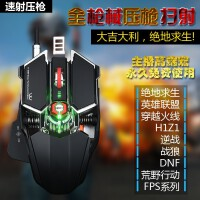 S97 游戏鼠标 (绝地求生大逃杀硬件 宏编程辅助吃鸡压枪 H1Z1逆战CS)