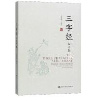 人民大学:三字经:双语版