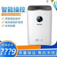 飞利浦(Philips)智能空气净化器AC6676/00家用型 除甲醛除烟尘PM2.5数字显示空气净化器手机远程可控