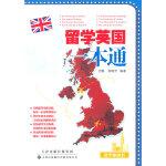 留学便利书――留学英国一本通