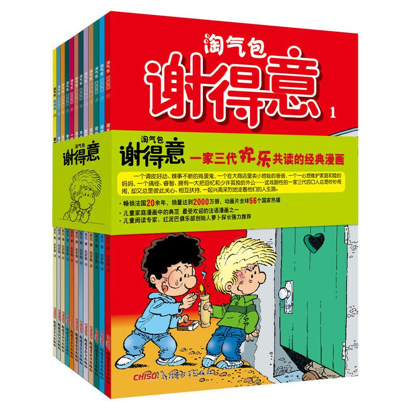 淘气包谢得意(全12册) 一家三代欢乐共读的经典家庭漫画,畅销法国20余年,动画片全球56个国家热播,儿童阅读专家、红泥巴俱乐部创始人阿甲、萝卜探长推荐