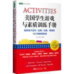 """""""美国学生游戏与素质训练手册:培养孩子合作、自尊、沟通、情商的103种教育游戏(16年来,长期盘踞在全美畅销书榜单的不"""